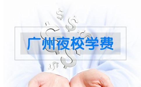 广州夜校学费
