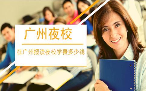 在广州报夜校学费要多少钱