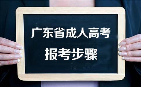 广东省成人高考报考步骤