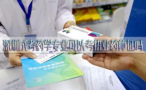 深圳成考药学专业考执业药师证