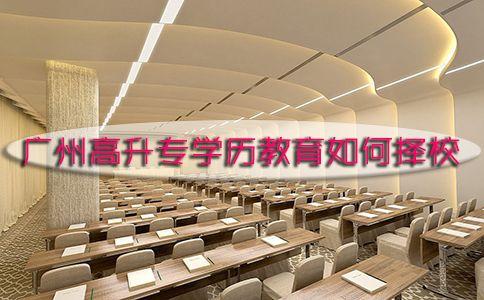 广州高升专学历教育择校