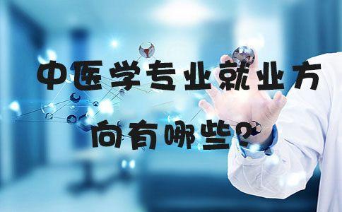 中医学专业就业方向有哪些?