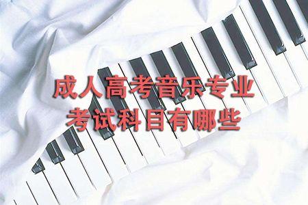 成人高考音乐专业考试科目