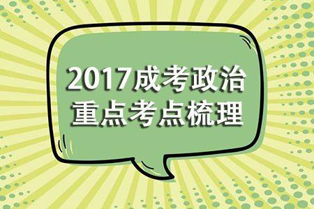 2017成考政治重点考点梳理