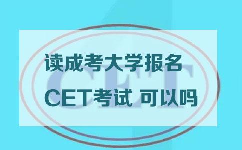 报名CET考试
