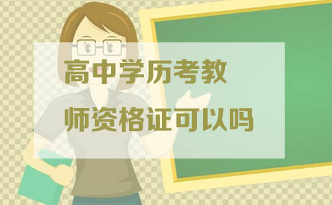 高中学历考教师资格证