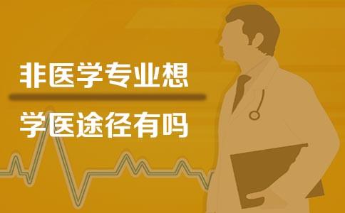 非医学专业学医