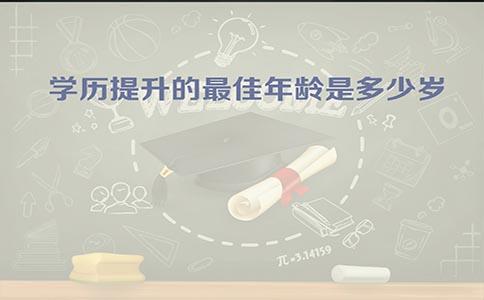 学历提升的最佳年龄是多少岁