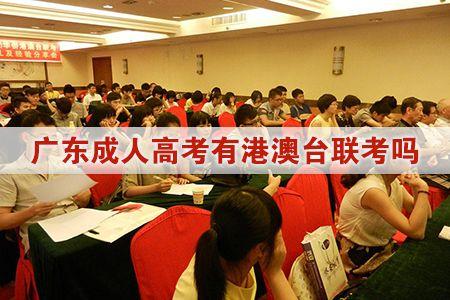 广东成人高考有港澳台联考吗