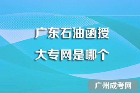 广东石油函授大专网是哪个