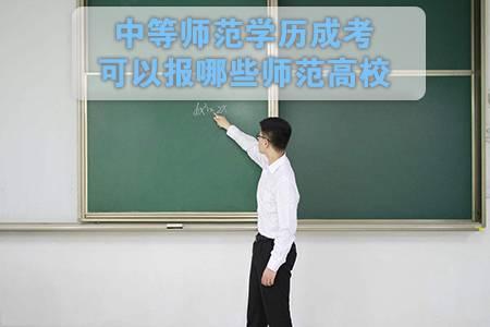 中等师范学历成考可以报哪些师范高校