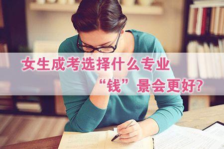 """女生成考应该选择什么专业""""钱""""景会更好"""