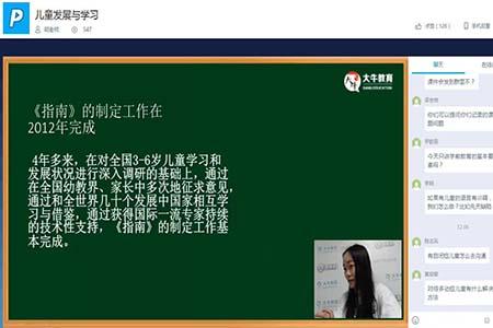 广二师网络教学视频