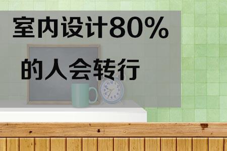 室内设计80%的人会转行
