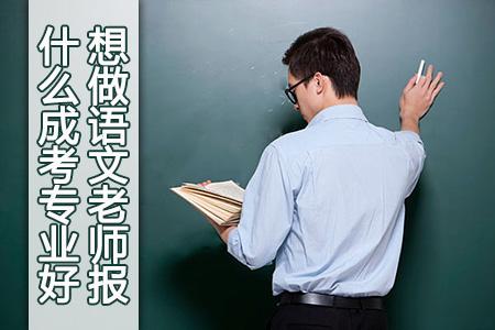 想做语文老师报什么成考专业好