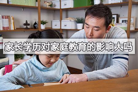 家长学历对家庭教育的影响大吗