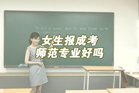 女生报成考师范专业好吗