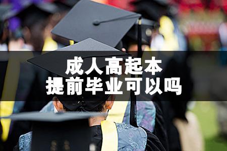 成人高起本提前毕业可以吗