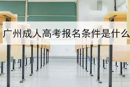 广州成人高考报考条件
