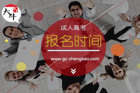 2020年广州成人高考报名时间