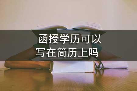 函授学历可以写在简历上吗