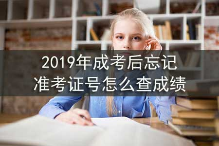 2019年成考后忘记准考证号怎么查成绩