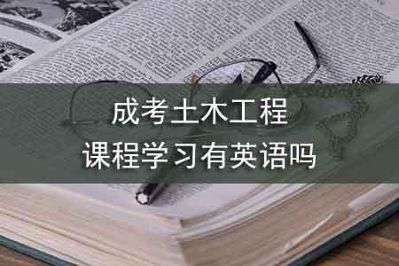 成考土木工程课程学习有英语吗