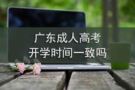 广东成人高考开学时间一致吗