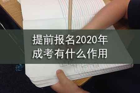 2020年成考有什么作用