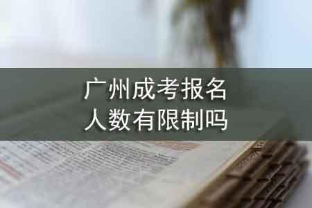 广州成考报名人数有限制吗
