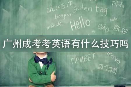 广州成考考英语有什么技巧吗