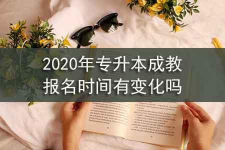 2020年专升本成教报名时间有变化吗