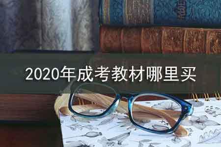 2020年成考教材哪里买