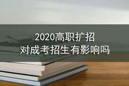2020高职扩招对成考招生有影响吗