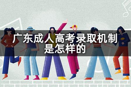 广东成人高考录取机制是怎样的