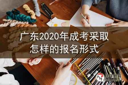 广东2020年成考采取怎样的报名形式