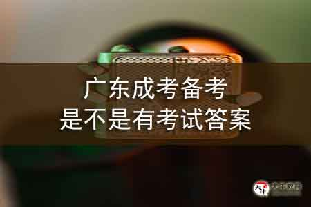 广东成考备考是不是有考试答案