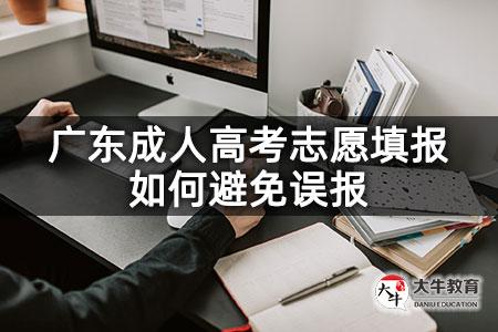 广东成人高考志愿填报如何避免误报