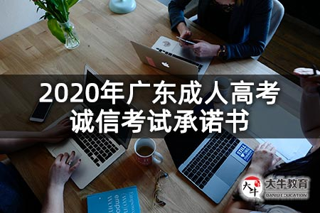 2020年广东成人高考诚信考试承诺书