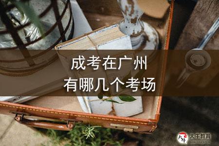 成考在广州有哪几个考场