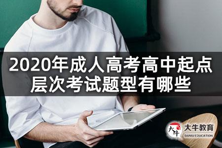 2020年成人高考高中起点层次考试题型有哪些