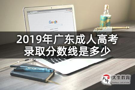 2019年广东成人高考录取分数线是多少