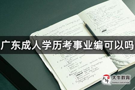广东成人学历考事业编可以吗