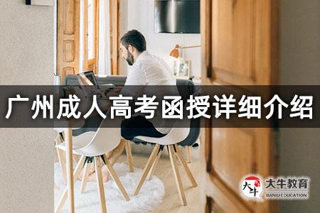 广州成人高考函授详细介绍