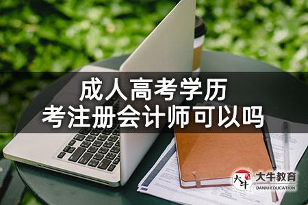 成人高考学历考注册会计师可以吗
