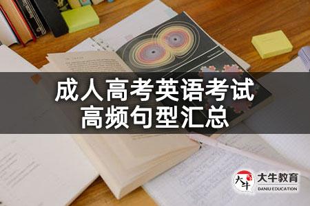 成人高考英语考试高频句型汇总