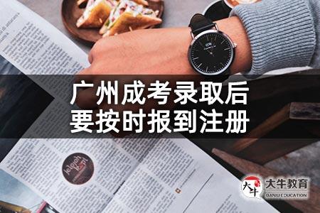 广州成考录取后要按时报到注册