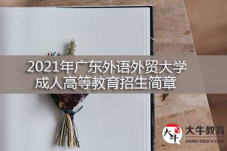 2021年广东外语外贸大学成人高等教育招生简章