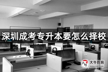 深圳成考专升本要怎么择校