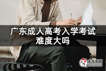 广东成人高考入学考试难度大吗